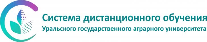 Logo of СДО Уральского ГАУ